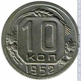 Монета &gt, 10копеек, 1948-1956 - СССР - obverse