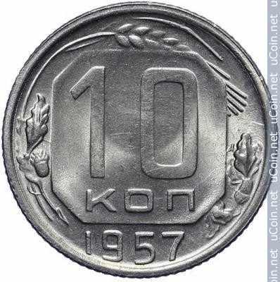 Монета &gt, 10копеек, 1957 - СССР - obverse