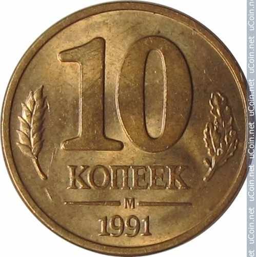 Монета &gt, 10копеек, 1991 - СССР (Госбанк СССР) - obverse