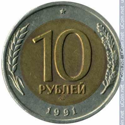 Монета &gt, 10рублей, 1991-1992 - СССР - obverse