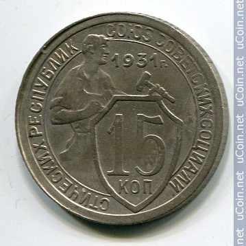 Монета &gt, 15копеек, 1931-1934 - СССР - obverse