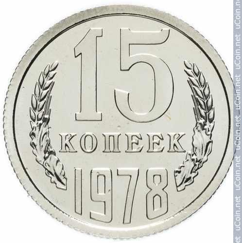 Монета &gt, 15копеек, 1961-1991 - СССР - obverse