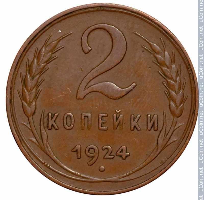 Монета &gt, 2копейки, 1924-1925 - СССР - obverse