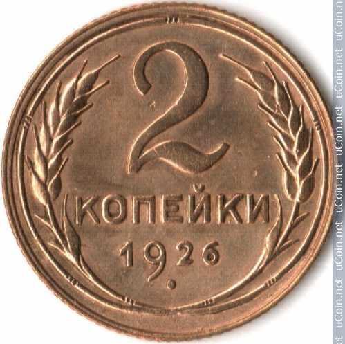 Монета &gt, 2копейки, 1926-1935 - СССР - obverse