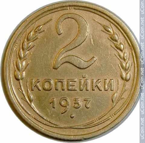 Монета &gt, 2копейки, 1937-1946 - СССР - obverse