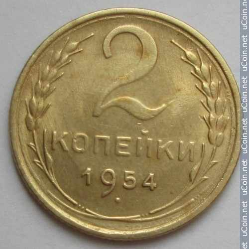 Монета &gt, 2копейки, 1948-1956 - СССР - obverse