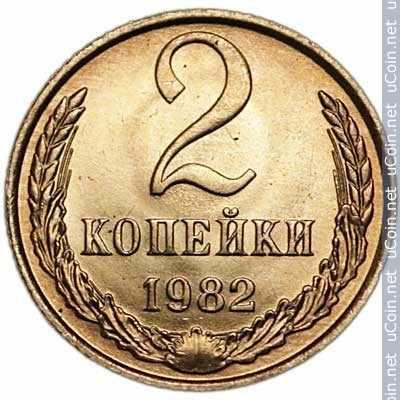 Монета &gt, 2копейки, 1961-1991 - СССР - obverse