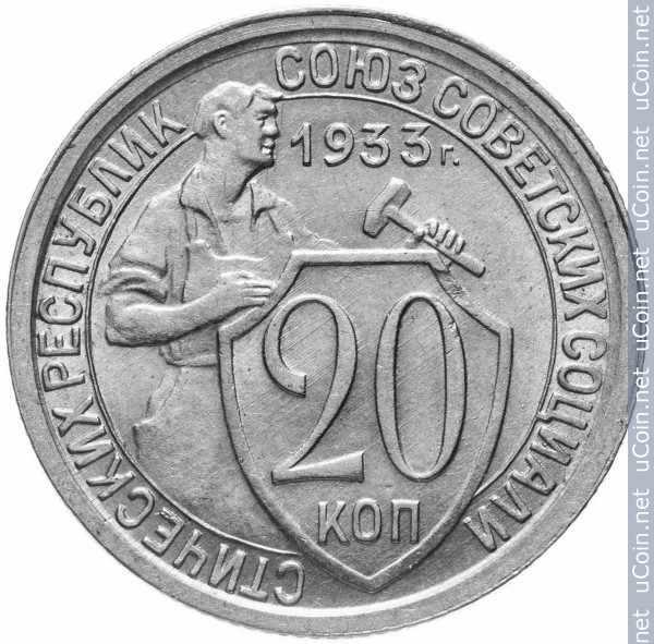 Монета &gt, 20копеек, 1931-1934 - СССР - obverse