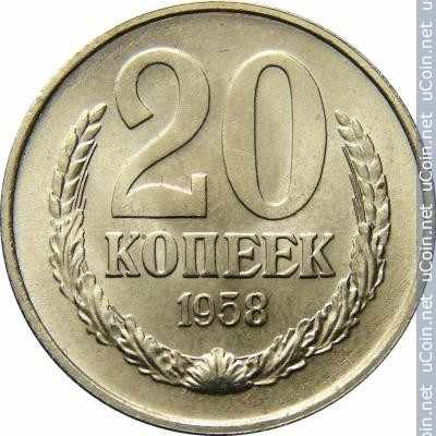 Монета &gt, 20копеек, 1958 - СССР - obverse