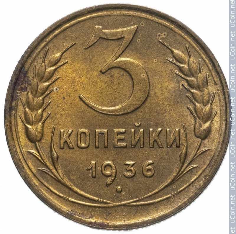 Монета &gt, 3копейки, 1935-1936 - СССР - obverse