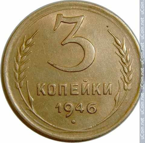 Монета &gt, 3копейки, 1937-1946 - СССР - obverse
