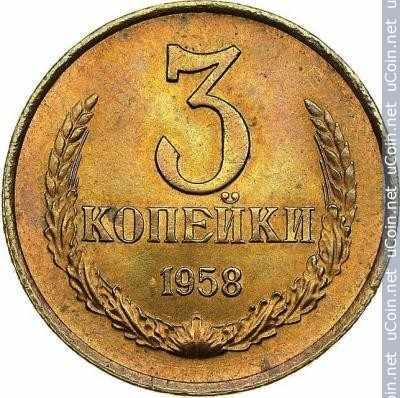 Монета &gt, 3копейки, 1958 - СССР - obverse