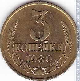 Монета &gt, 3копейки, 1961-1991 - СССР - obverse