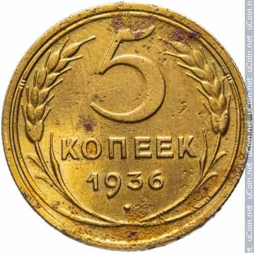 Монета &gt, 5копеек, 1935-1936 - СССР - obverse