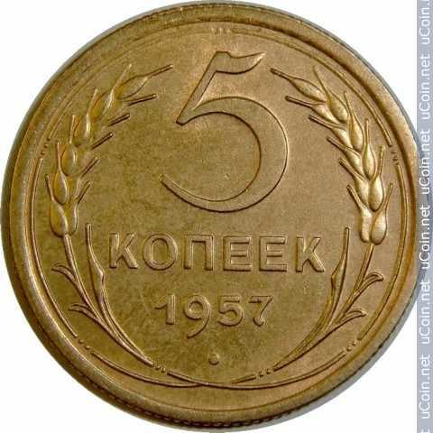 Монета &gt, 5копеек, 1957 - СССР - obverse