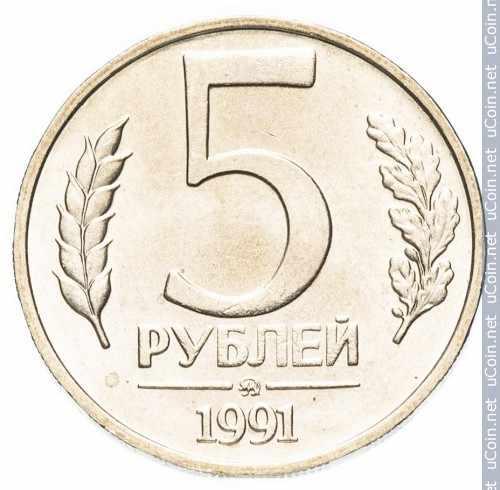 Монета &gt, 5рублей, 1991 - СССР - obverse