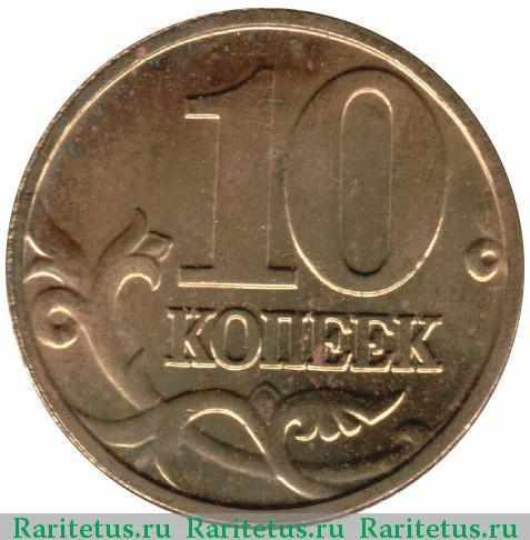 10 копеек 2001 года м цена
