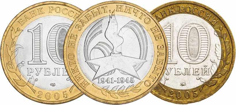 10 рублей 2005 года 60-летие Победы в Великой Отечественной войне