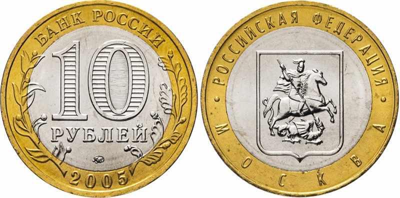 10 рублей 2005 года Москва