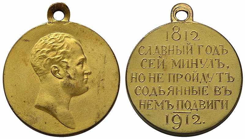 Медаль 1912