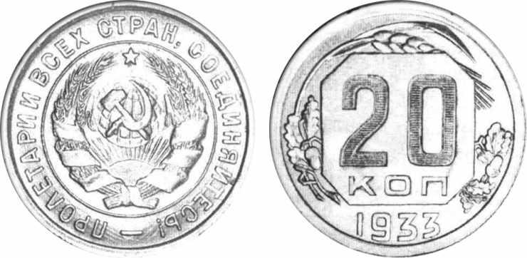 пробные 20 копеек 1933 года