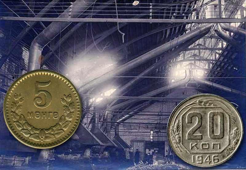 Краснокамск, 20 копеек 1946 года и монета Монголии