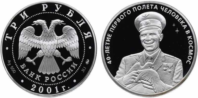 3 рубля 2001 года Гагарин
