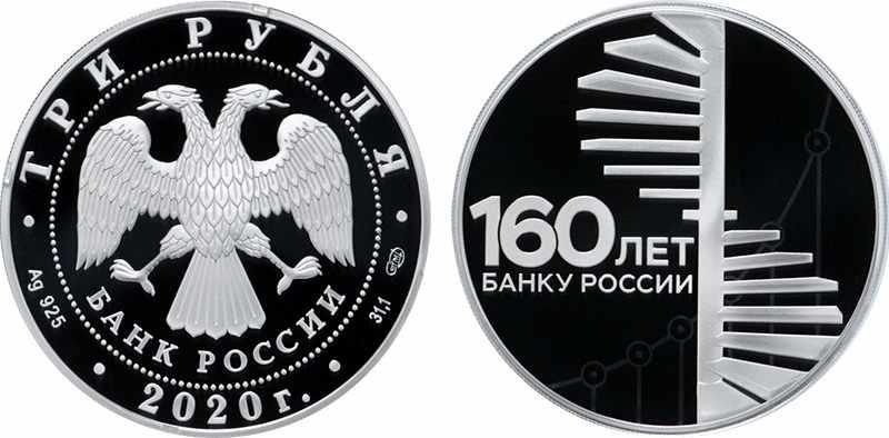 3 рубля 2020 года