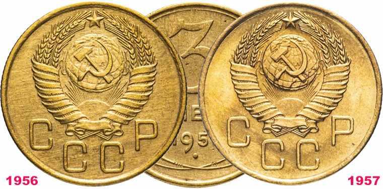 аверсы монет СССР 1956 и 1957 гг.