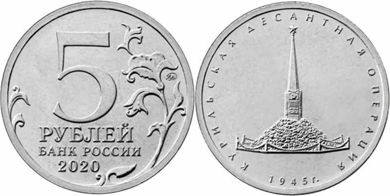 5 рублей 2020 года Курильская операция