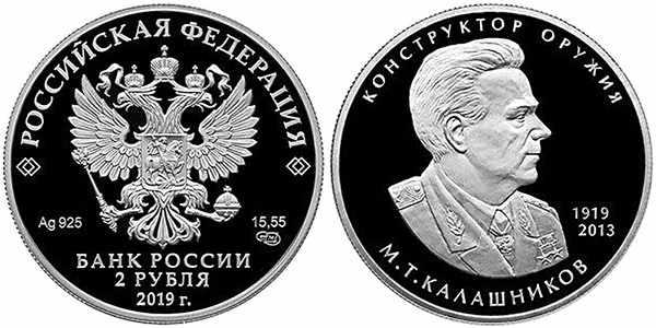 2 рубля Калашников