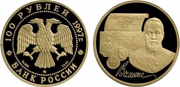 Реформа Витте на монетах