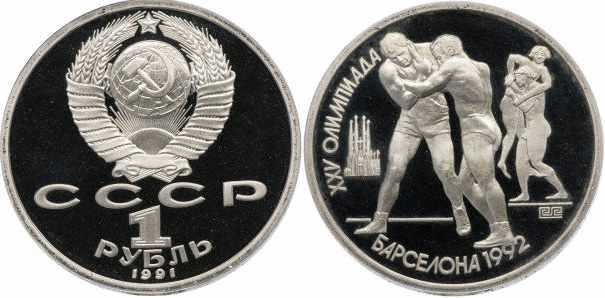 Олимпийский рубль Борьба