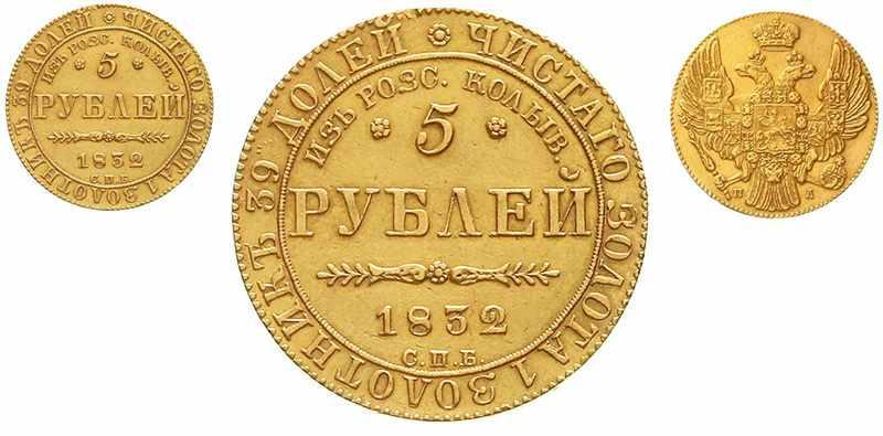 5 рублей В память начала чеканки из золота Колыванско-воскресенских приисков