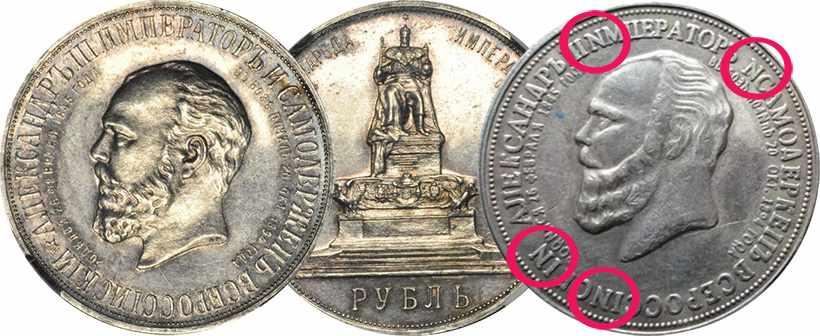 1 рубль 1912 Трон - оригинал и копия
