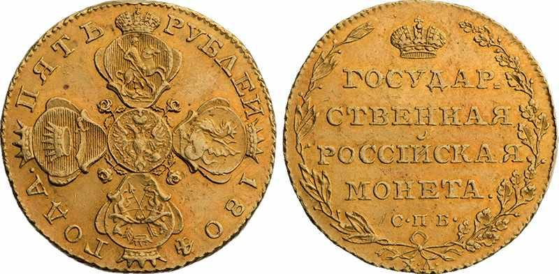 5 рублей 1802 года