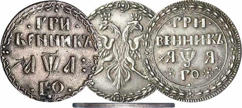 гривенник 1701