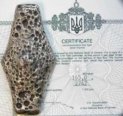 Киевская гривна (реплика)