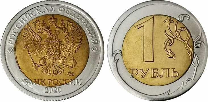 1 рубль 2020 года (биметалл)