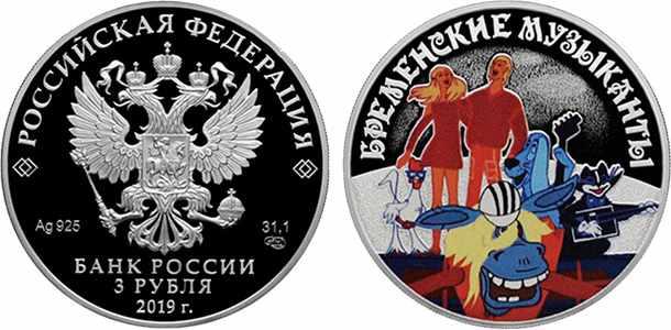 3 рубля Бременские музыканты