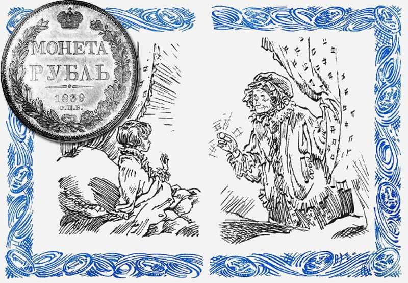 Неразменный рубль - иллюстрации к Лескову